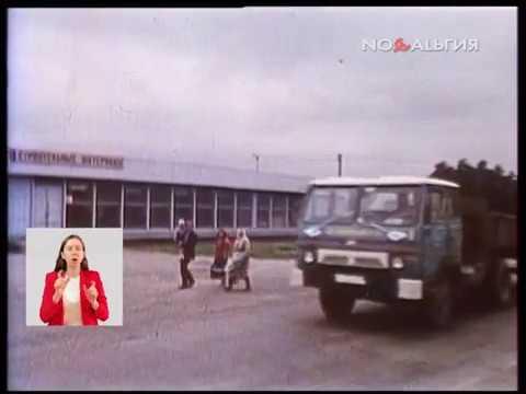 Украина. Знаменка. Русские поселения 9.07.1989