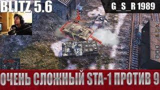 WoT Blitz - Лучший бой на кактусе STA-1 против 9- World of Tanks Blitz (WoTB)
