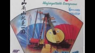 1992年 Stylers 乐队 – 「时代乐难忘的旋律 NON-STOP 来格通」专辑 (12首)