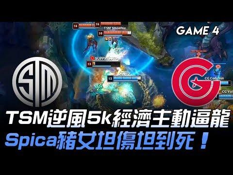 TSM vs CG TSM逆風5k經濟主動逼龍 Spica豬女坦傷坦到死!Game 4