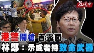 港警首射實彈衝突升級 林鄭發表談話
