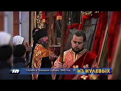 Из нулевых / 2-й сезон / 1999 / Служба в Троицком соборе