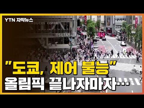 """[유튜브] """"도쿄, 제어 불능"""" 올림픽 끝나자마자 재해 수준으로.."""