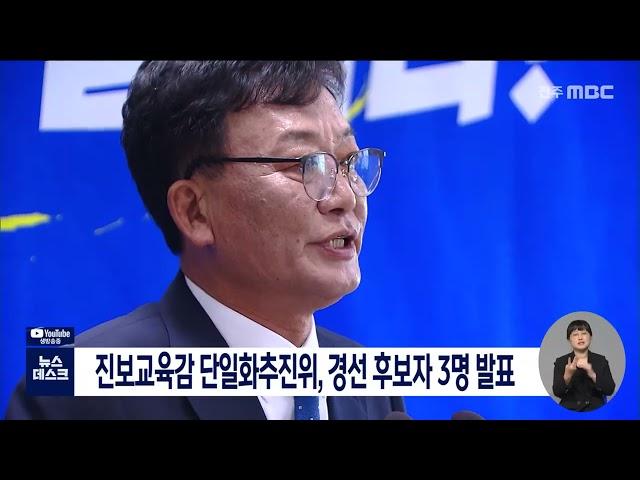 진보교육감 경선 후보 3명 모두 통과