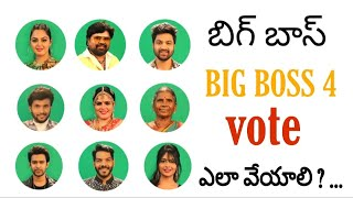 How to vote in big boss 4 Telugu || how to vote Big Boss 4 hotstar app || RP Tech View