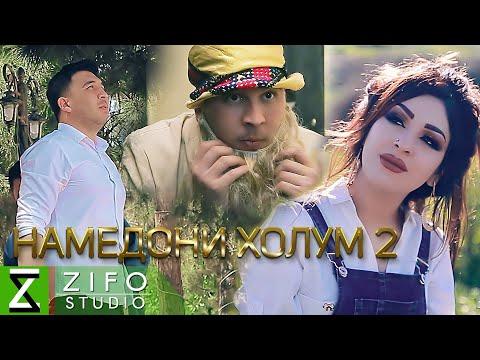 Баходур Чураев ва Шахло Давлатова - Намедони холум 2 (Клипхои Точики 2020)