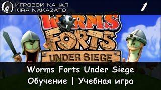 Worms Forts Under Siege: Обучение, Учебная игра #1