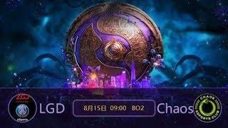 【TI9小组赛】PSG.LGD vs Chaos BO2第一场 蓝光10M 8.15