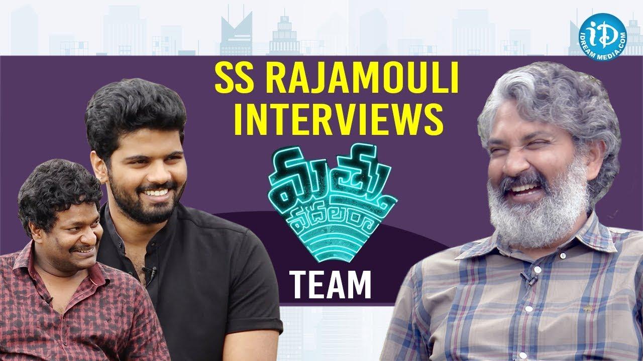 SS Rajamouli Interviews Mathu Vadalara Team