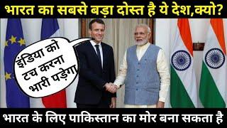 भारत का सबसे बडा दोस्त फ्रांस India France Relations !