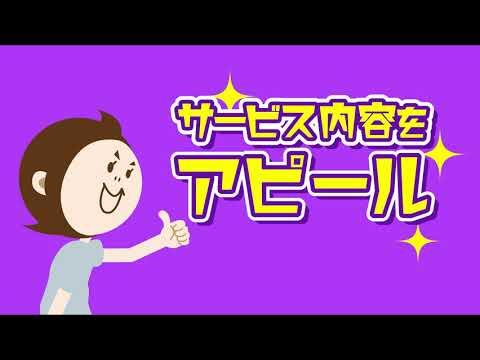 15秒程度のアニメ広告動画を格安で制作いたします 印象に残るアニメーションで商品やサービスをアピール! イメージ1