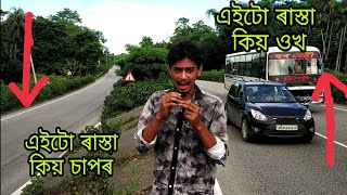 Why national highway is like this - Dimpu Baruah