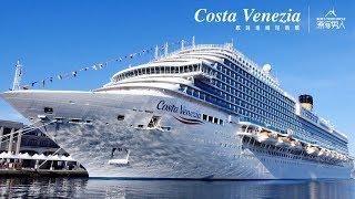 歌詩達威尼斯號 Costa Venezia Ship Tour