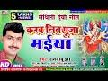 देवी गीत | करब नित पूजा | New Maithili Devi Geet | RAMBABU JHA | Durga Bhajan | Karab Nit Puja Devi