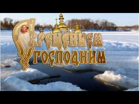 С Крещением Господним!!!//With the baptism of God!