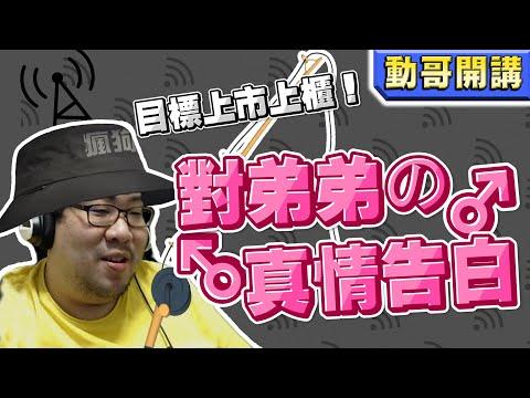 【國動】難得觀眾CALL IN 環節 劇情搞笑精彩 跟對弟弟的真情告白