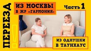 История переезда на Юг I Отзыв покупателей таунхауса I Переехали из Москвы в Ставрополь