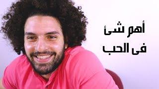 اهم شئ فى الحب - كريم إسماعيل