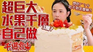 【千千進食中】自己做水果千層蛋糕!!吃不到harbs怎麼辦?!