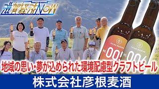 地域の思いや夢が込められた環境配慮型クラフトビール醸造所「株式会社彦根麦酒」【滋賀経済NOW】2021年2月27日放送