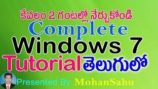 Complete Windows 7 Tutorial in Telugu - Basic Tutorials in Telugu -(LEARN COMPUTER)