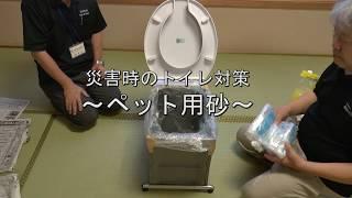 防災動画災害時のトイレ対策「ペット用砂」