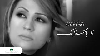 Julia Boutros La Bahlamak جوليا بطرس - لا باحلامك