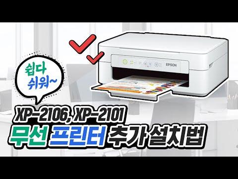 무선 네트워크 컴퓨터에 무선 프린터 추가 설치 하기
