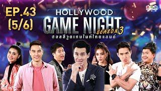 HOLLYWOOD GAME NIGHT THAILAND S.3 | EP.43 โบ๊ท,จ๊ะจ๋า,ดีเจเจ็มVSนิว,ปราง,โก๊ะตี๋  [5/6] | 22.03.63