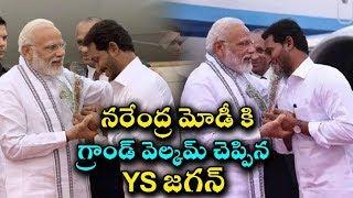 AP CM YS Jagan Recieves PM Narendra Modi in Renigunta airport | YSRCP | Praja Chaitanyam