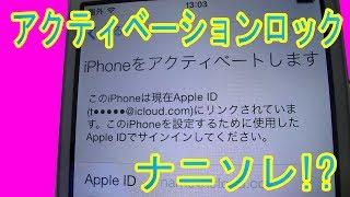 iPhoneのアクティベーションロックとは何?簡単に解説します!