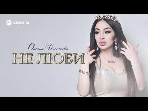 Оксана Джелиева - Не люби | Премьера трека 2019