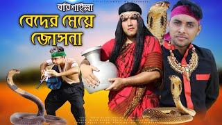 বরিশাইল্লা বেদের মেয়ে জোসনা | Bangla Funny Video | Family Entertainment bd | Desi Cid Comedy Video