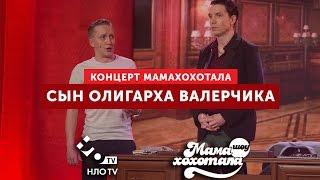 Сын Олигарха Валерчика | Мамахохотала | НЛО TV