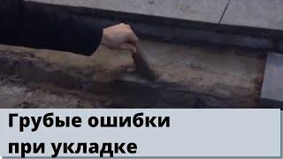 Грубые ошибки при укладке тротуарной плитки | Записки технадзора