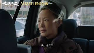 Picture of a movie: Di Jiu Tian Chang