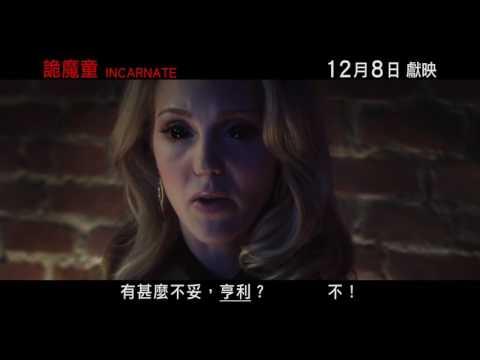 """Incarnate"" HK Trailer"