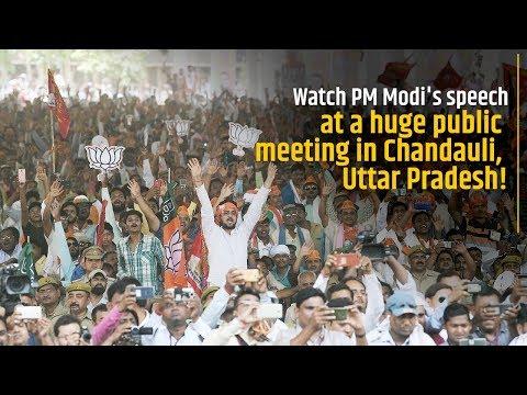 PM Modi addresses Public Meeting at Chandauli, Uttar Pradesh
