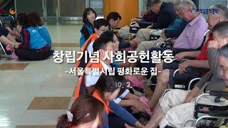 [스케치영상] 신용회복위원회 창립기념 사회공헌활동 (서울특별시립 평화로운 집)