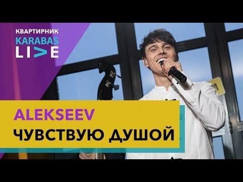 Концерт ALEKSEEV в Запорожье - 4