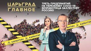 Треть предприятий не переживет COVID-19: безработица захлестнёт Россию