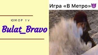 Булат Браво [bulat_bravo] - Подборка вайнов #2