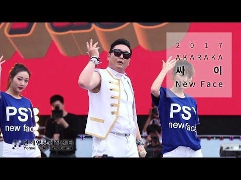 [2017 아카라카] 싸이(Psy) - New Face [Full HD]