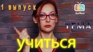 #ДетиТВКрым Выпуск 1
