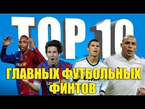 ТОП-10 главных футбольных финтов