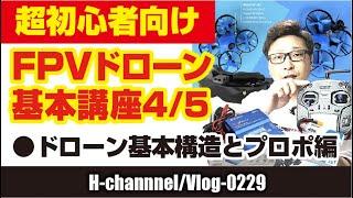 【初心者向】FPVドローン基本講座 4/5-FPVゴーグル-vlog229