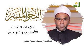 علامات النصب الأصلية والفرعية برنامج النحو المُيسر مع فضيلة الدكتور محمد حسن عثمان