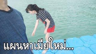 ผลักเมียตกน้ำ เกือบตายจริง