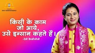 उसे इन्सान कहते है Bhajan By Vaibhavishriji Alekar