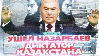 Нурсултан Назарбаев диктатор Казахстана ушел в отставку | Самые смешные и жестокие президенты снг